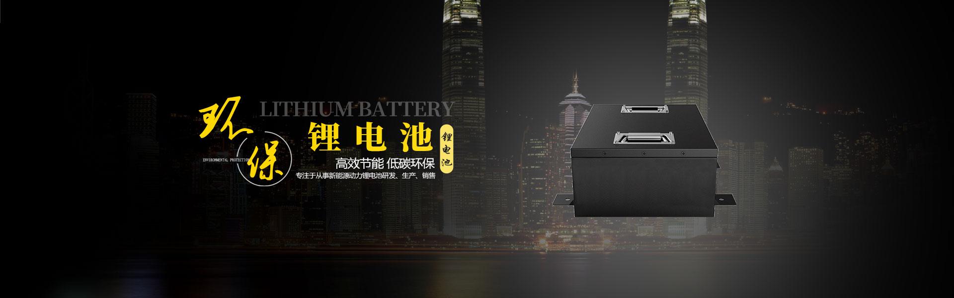 动力电池生产厂家